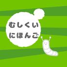 むしくいにほんごのお店 ( japanesecaterpillar )
