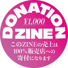 DONATION ZINE重版グッズ ( DONATIONZINE )