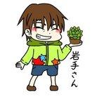 岩手 ( a_iwate )