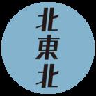 ハジメテノ今日へ 北東北エリア ( hajimetenokyouhe_kitatouhoku )
