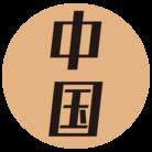 ハジメテノ今日へ 中国エリア ( hajimetenokyouhe_tyuugoku )