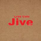 ライブカフェジャイブ ( LIVE_cafe_Jive )