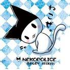 ねこぽりす。 ( neko_police )