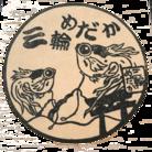 三輪めだか ( miwa_sukkulente )