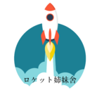 ロケット姉妹舍 ( rocketoru )
