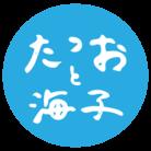 たつおと海子 公式ショップ ( Tatsuo_Umiko )