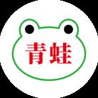 蛙とアメンボ ( kero824 )