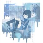 くらげちゃん ( kuragechan15q )