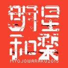 明星和楽 ( myojowaraku )