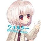 ウォルター ( Wolter_Game )