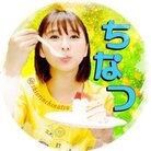 ち な つ チャン ( chinashiorin )