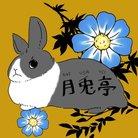 月兎亭 ( lovelykaguya )