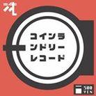 コインランドリーレコード ( coin_laundry_records )
