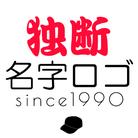 独断名字ロゴ ( 38g_ryt )