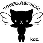 とべる黒猫 ( TOBERUKURONEKO )