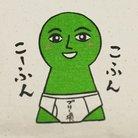 古墳ぱんつ研究室 ( briefun )