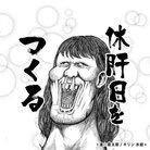 米 ( yonezawa_kome )