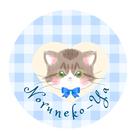 Noruneko-Ya ( nyannekotin725 )