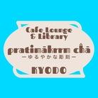Cafe Lounge & Library pratimākrrm cĥā -ゆるやかな彫刻- ( pratimakrrmcha )