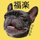 福楽シマスネ ( fukugyoushimasune )