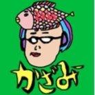 かざみー ( kazamii2525 )