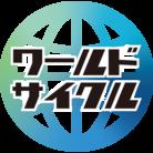 WORLDCYCLE ( WORLDCYCLE_BLOG )