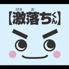 おち ( ochi_shinichiro )