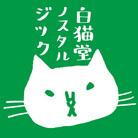白猫堂ノスタルジック ( shironekodou_nostalgic )