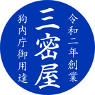三密屋 ( kanenashi_kazuya )