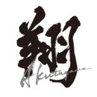 書家 芥川 翔 ( sho_akutagawa )