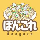 ぼんごれ-bongore- ( bongore )