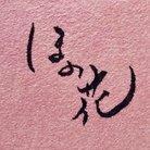 書家 ほの花 | 日々を、かく ( honoka_shoka )