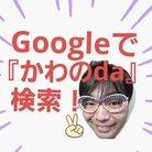 かわのDAチャンネル ( DAfurimacyan )