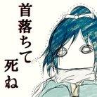 年中無休マイナス思考の晴香 ( A_haru_459 )