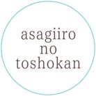 asagiiro no toshokan ( Se_asagiiro )