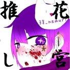 鈴井みや ( 38_nemuri )