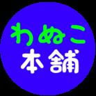 わぬこ本舗 ( wanuko )