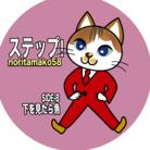 のりたま ( noritamako58 )
