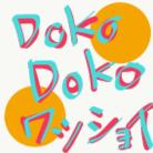 どこどこわっしょい ( DokoDokoWassyoi )