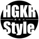 葉隠式-HAGAKURE Style- ( HGKR_style )