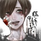 痛い姉さん ( e0718eri )