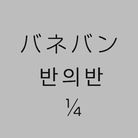 韓国グッズ 반의반 バネバン BANEBAN ¼ ( baneban )