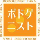 ボドゲニスト ( bodogenist )