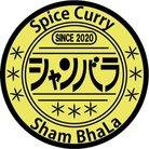 スパイスカレーシャンバラ(Curry_ShamBhaLa) ( Curry_ShamBhaLa )