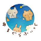 sumiのゆるぐらふぃっくショップ ( sumi-yurugraphic )