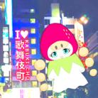 遊楽屋敷 ( arayasiki_99 )