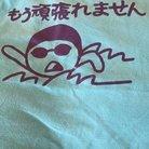 西田 昌史 ( nikonikodotai )