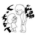 【くっちゃべ広場グッズ販売公式】 ( kucchabe_dis )