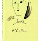 木澤洋一 絵のグッズ ( kizawa-youichi )