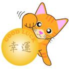 ★開運!「招き猫」LAND ( maneki_neko )